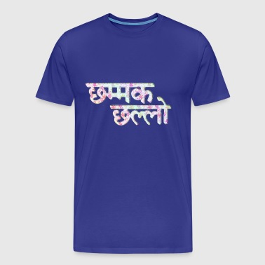 Hindi - Sweet Darling - Männer Premium T-Shirt