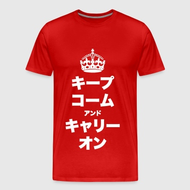 KEEP CALM AND CARRY ON in Japanese - Men's Premium T-Shirt