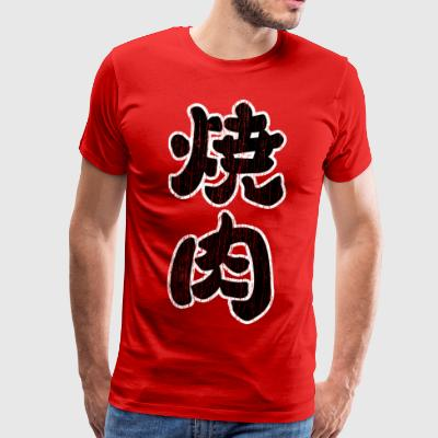 Japanese characters: BBQ / grilling - Men's Premium T-Shirt