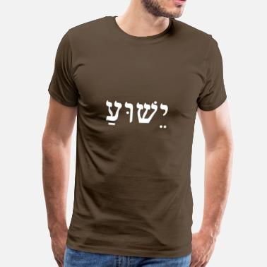 Hebrew Yeshua / Jesus (White) - Men's Premium T-Shirt
