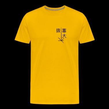 Basai Dai - conquer the fortress - Men's Premium T-Shirt