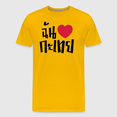 I Heart (Love) Kathoey (Ladyboy) // Thai Language - Men's Premium T-Shirt