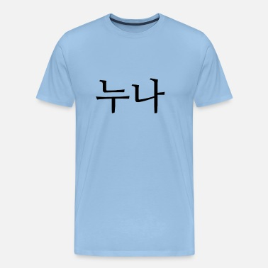 K Pop As a man calls an older woman - Korean - Men's Premium T-Shirt