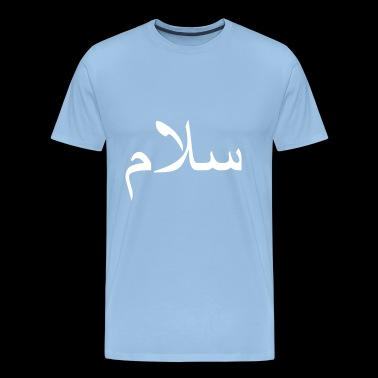 Salam - Men's Premium T-Shirt