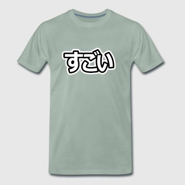 す ご い (sugoi) - COOL - (Japanese characters) - Men's Premium T-Shirt
