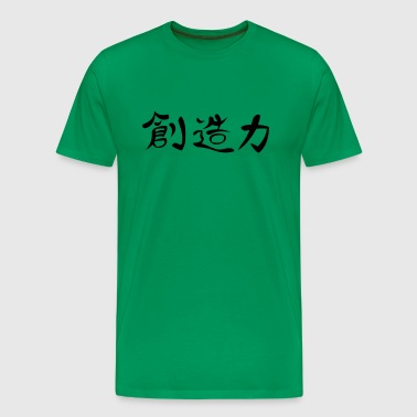 Kanji - Creativity - Men's Premium T-Shirt