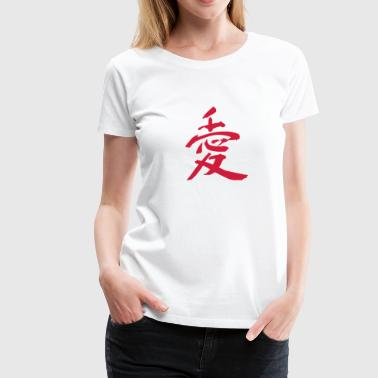 Love Symbol - Women's Premium T-Shirt