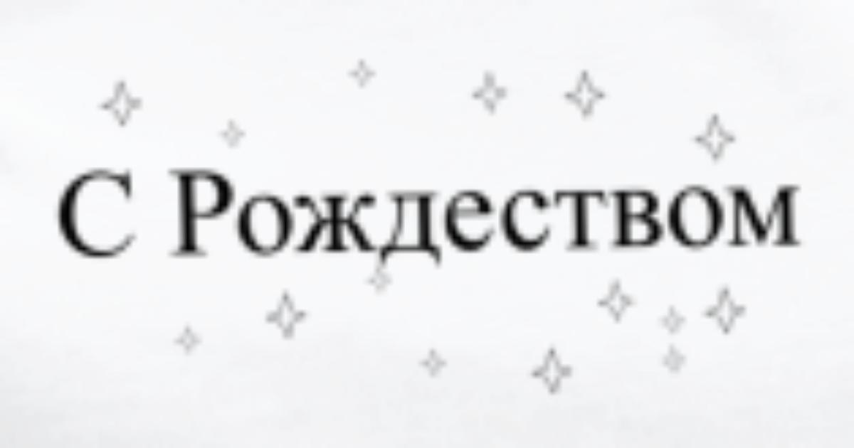 Russisch Frohe Weihnachten.Frohe Weihnachten Russisch Frauen Premium T Shirt Spreadshirt