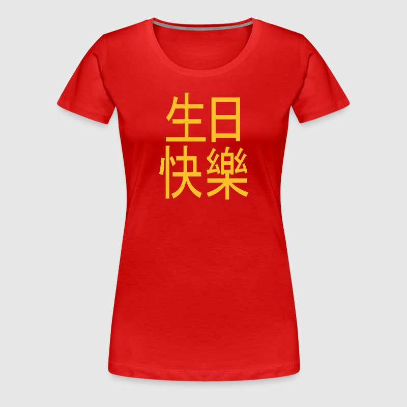 happy birthday happy birthday chinese - Women's Premium T-Shirt