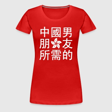 Looking for a Chinese Boyfriend (HK Edition) - Women's Premium T-Shirt