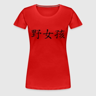 naughty girl  - Women's Premium T-Shirt