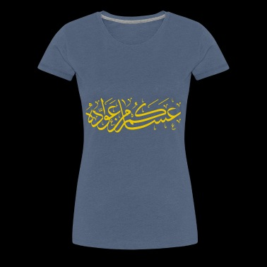 wishes of the Eid - Women's Premium T-Shirt