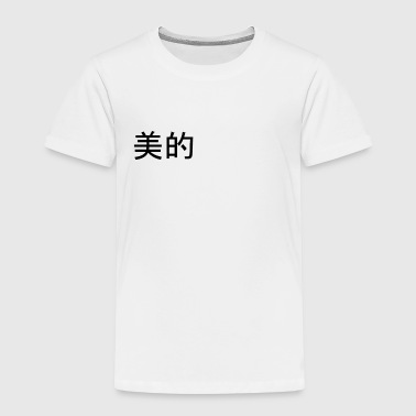 Aesthetic - Kids' Premium T-Shirt