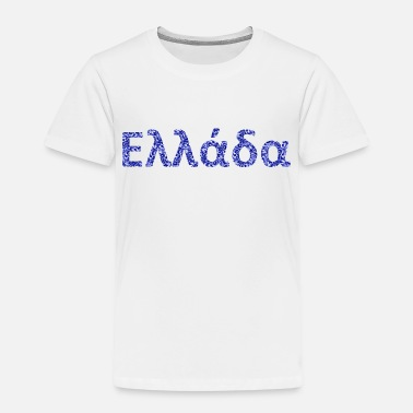 Ellada Greece Greek - Kids' Premium T-Shirt