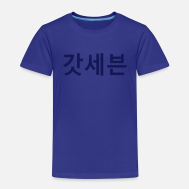 ♥♫GOD7 Rules-I Love KPop♪♥ - Kids' Premium T-Shirt