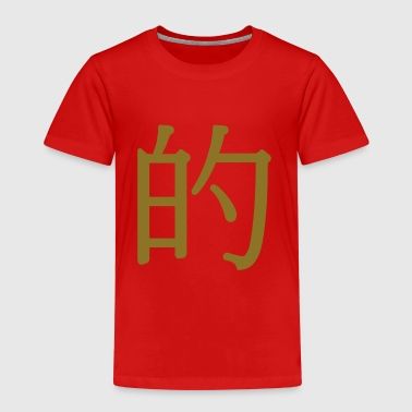 de - 的 (of) - chinese - Kids' Premium T-Shirt