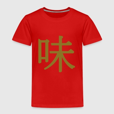 Traditional Chinese Medicine wèi - 味 (drugs) - Kids' Premium T-Shirt