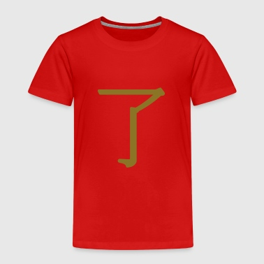 le - 了 (the) - chinese - Kids' Premium T-Shirt