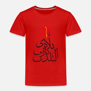 Name name in Arabic - Kids' Premium T-Shirt