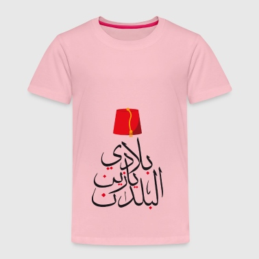 Name in Arabic - Kids' Premium T-Shirt