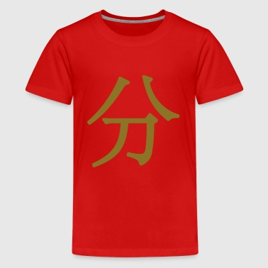 fèn - 分 (part) - Teenage Premium T-Shirt
