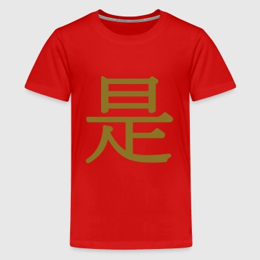 shì - 是 (be) - chinese - Teenage Premium T-Shirt