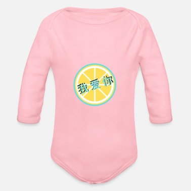 Japan Okinawa Retro Vaporwave - gift - Organic Long-Sleeved Baby Bodysuit