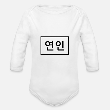 Lover Lovers / lovers / lovers Korean Hangul - Organic Long-Sleeved Baby Bodysuit