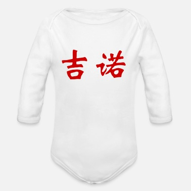Chinese Writing Gino in Chinese writing - Organic Longsleeve Baby Bodysuit