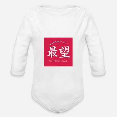 Last Hope Chinese - Organic Long-Sleeved Baby Bodysuit