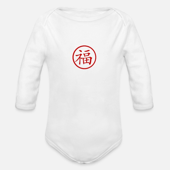 Happiness Baby Clothes - Happiness Chinese Symbol - Organic Long-Sleeved Baby Bodysuit white