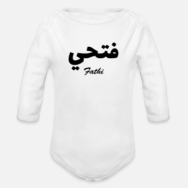 Baby Fathi Arabic Calligraphy First Name - Organic Long-Sleeved Baby Bodysuit
