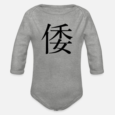 Kanji kanji - Organic Long-Sleeved Baby Bodysuit