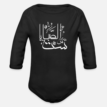 Lady Lady of the ladies - Organic Long-Sleeved Baby Bodysuit