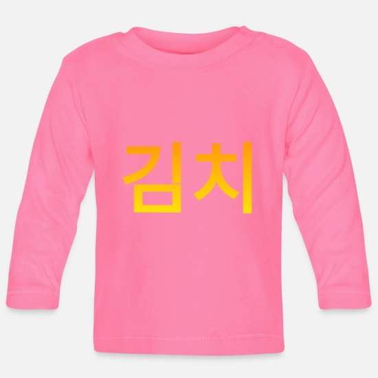 Travel Baby Clothes - Kimchi - Korean food. Written in Hangul - Baby Longsleeve Shirt azalea