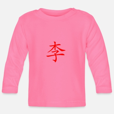 Chinese Writing Lee in Chinese Writing - Baby Long Sleeve T-Shirt