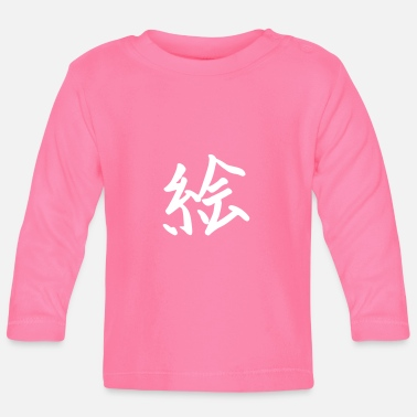 Chinese Characters Chinese character - Baby Long Sleeve T-Shirt