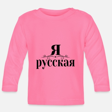 Russian Saying in Russian I am Russian Russian woman - Baby Longsleeve Shirt