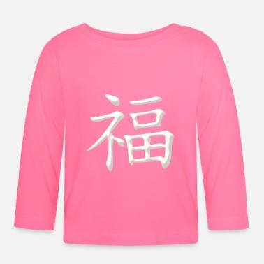 suchbegriff 39 chinesische symbole 39 baby langarmshirts. Black Bedroom Furniture Sets. Home Design Ideas