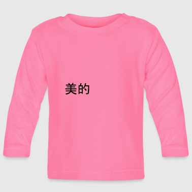Aesthetic - Baby Long Sleeve T-Shirt