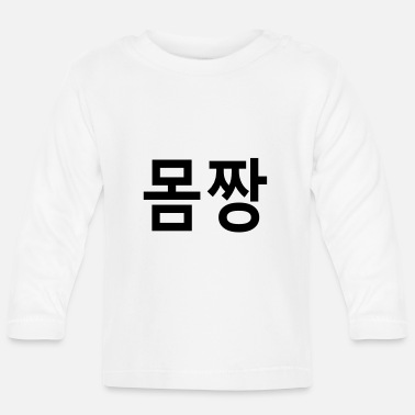 Fitness Underwear ټ✔Momjjang-Korean equivalent for Knockout body✔ټ - Baby Longsleeve Shirt