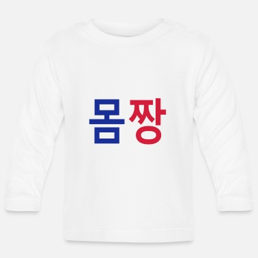 Sexy Bella Kpop Funny Slang Quote String Thongs Panties Underwears For Kpop Korea Fans Lovers ټ✔Momjjang-Korean equivalent for Sexy Fit body✔ټ - Baby Longsleeve Shirt