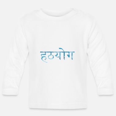 Enlightened yoga 18 hashoga sanskrit e 78 - Baby Long Sleeve T-Shirt