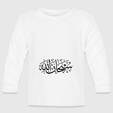 Font Arabic font Font - Baby Long Sleeve T-Shirt