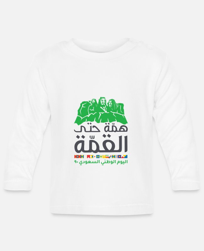 Saudi Arabia Baby Long-Sleeved Shirts - Saudi Arabia, Saudi day - Baby Longsleeve Shirt white