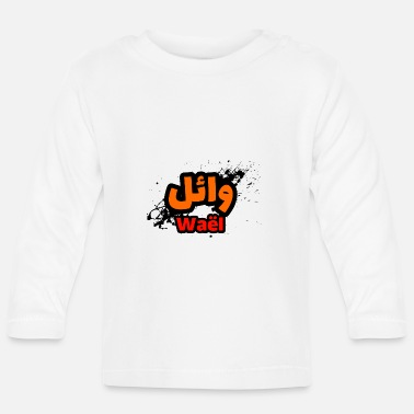 Name Arabic Calligraphy - First name Waël - - Baby Longsleeve Shirt