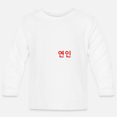 Lover Lovers / lovers / lovers - Korean - red - Baby Longsleeve Shirt