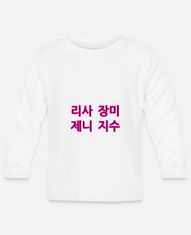 Singer Baby Long-Sleeved Shirts - Lisa Rose Jennie Jisoo - Korean Hangul - Baby Longsleeve Shirt white