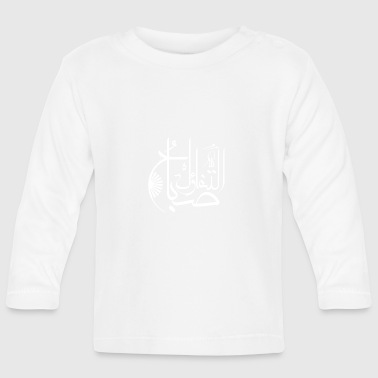 Morning - Baby Long Sleeve T-Shirt