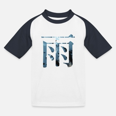 Manga Rain in Japanese / Kanji - Kids' Baseball T-Shirt